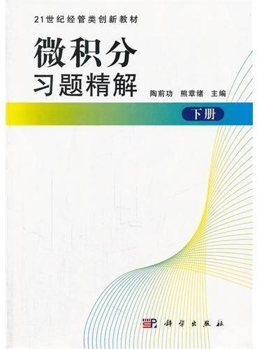 微积分习题精解(下册)