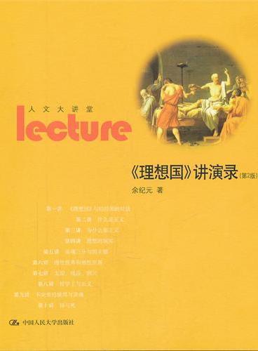 《理想国》讲演录(第2版)(人文大讲堂)