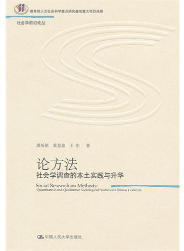 论方法:社会学调查的本土实践与升华(社会学前沿论丛)