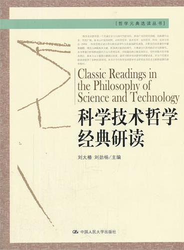 科学技术哲学经典研读(哲学元典选读丛书)