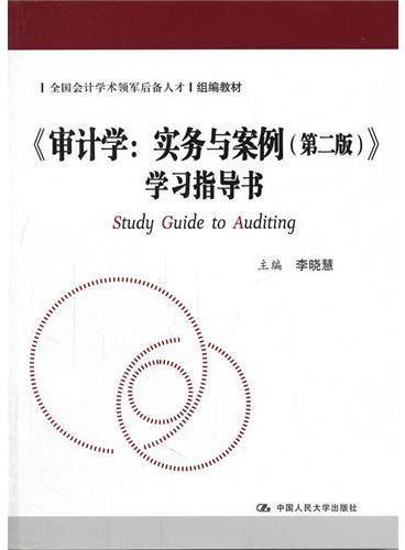 《审计学:实务与案例(第二版)》学习指导书(全国会计学术领军后备人才组编教材)