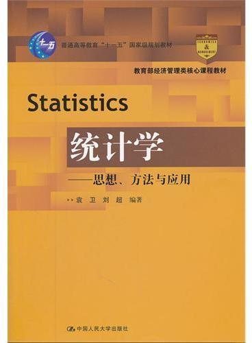 """统计学——思想、方法与应用(教育部经济管理类核心课程教材;""""十一五""""国家级规划教材)"""