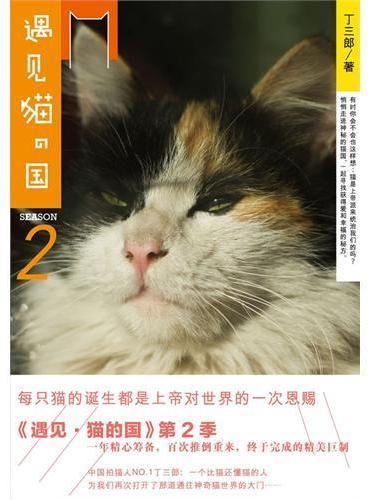 《遇见?猫的国 第2季》(新浪宠物《文艺风象》重磅推荐 赠送萌猫卡片)
