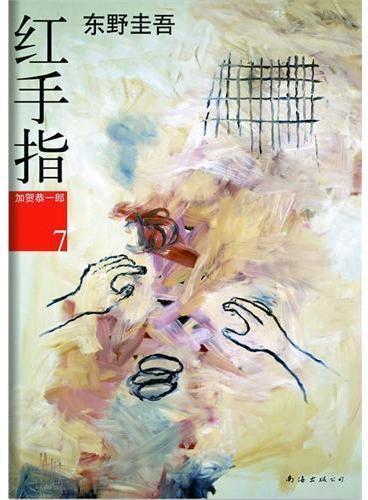 """东野圭吾:红手指(""""加贺恭一郎系列""""第7部:首次令人想大哭一场的东野圭吾小说!)"""