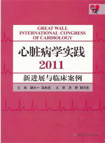 心脏病学实践2011--新进展与临床案例(包销7500)