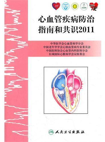 心血管疾病防治指南和共识2011