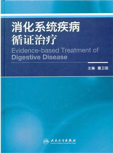 消化系统疾病循证治疗