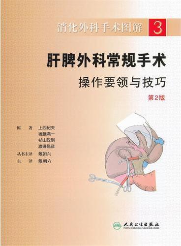 消化外科手术图解(3):肝脾外科常规手术操作要领与技巧(翻译版)