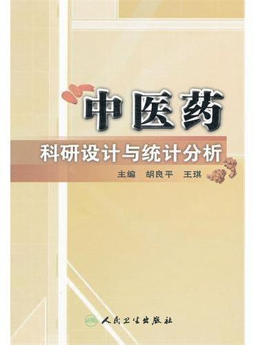 中医药科研设计与统计分析