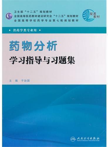 药物分析学习指导与习题集(本科药学配教)