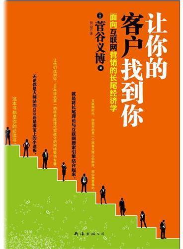 让你的客户找到你(日本排名第一的将长尾理论实战化的网络营销专著,无论你是大网站的CEO还是淘宝上的小老板,这本书都是你的必读书!)