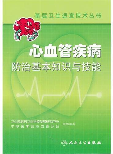 心血管疾病防治基本知识与技能
