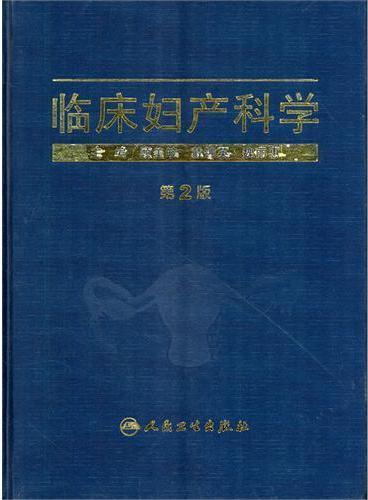 临床妇产科学(第2版)