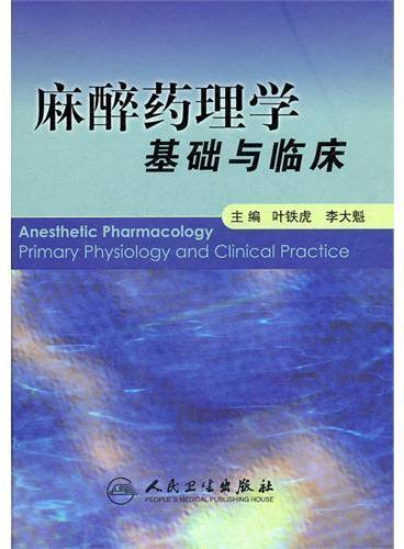 麻醉药理学基础与临床