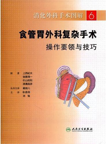 消化外科手术图解(6):食管胃外科复杂手术操作要领与技巧(翻译版)