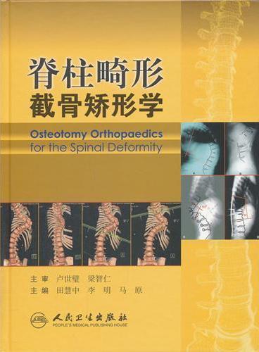 脊柱畸形截骨矫形学