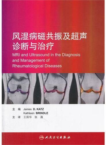 风湿病磁共振及超声诊断与治疗(翻译版)