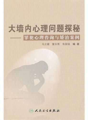 大墙内心理问题探秘-罪犯心理咨询与矫治案例