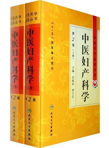 中医药学高级丛书——中医妇产科学(2版)