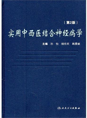 实用中西医结合神经病学(2版)