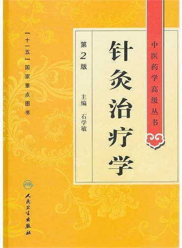 中医药学高级丛书——针灸治疗学(2版)