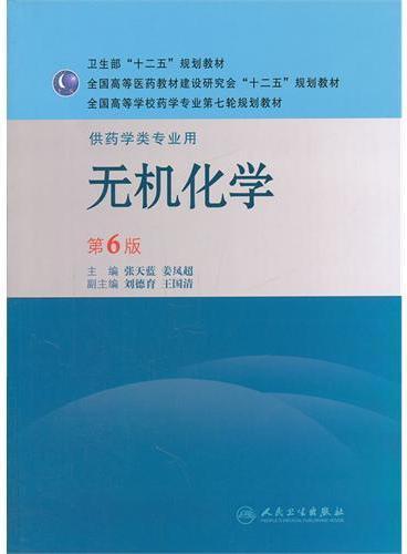 无机化学(6版/本科药学)