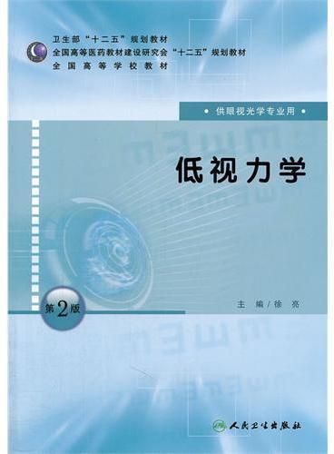 低视力学(第二版/本科眼视光专业)