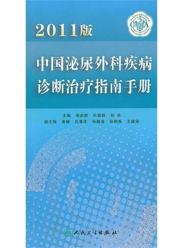 2011版中国泌尿外科疾病诊断治疗指南手册