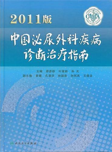 2011版中国泌尿外科疾病诊断治疗指南