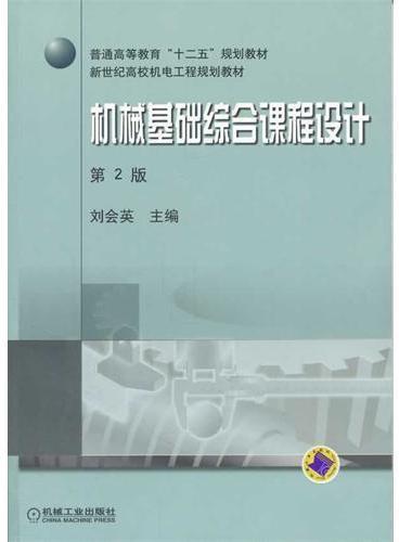 机械基础综合课程设计  第2版