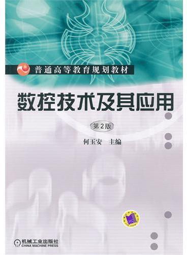 数控技术及其应用