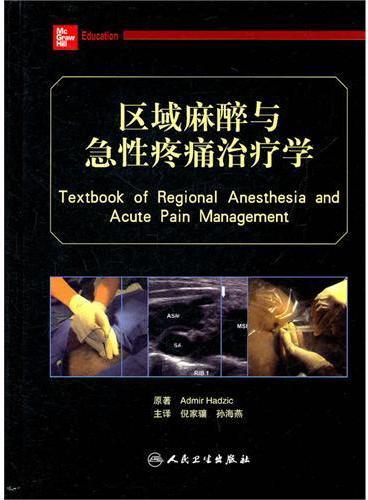 区域麻醉与急性疼痛治疗学(翻译版)