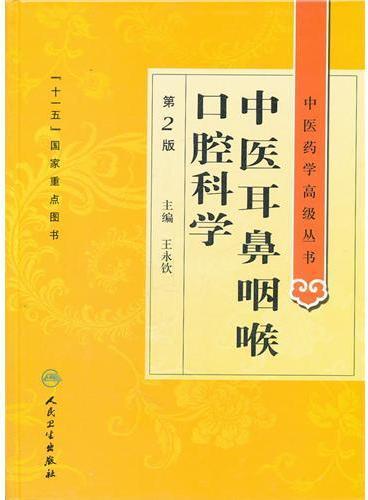 中医药学高级丛书-中医耳鼻咽喉口腔科学(第2版)