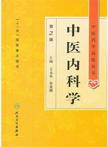 中医药学高级丛书——中医内科学(第2版)
