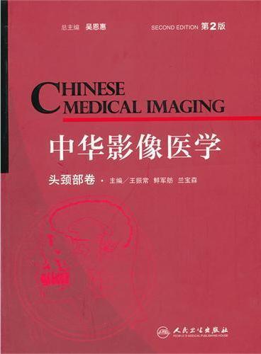 中华影像医学——头颈部卷(第2版)