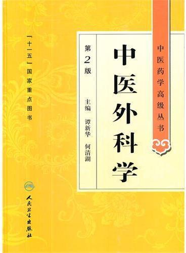 中医药学高级丛书——中医外科学(第2版)