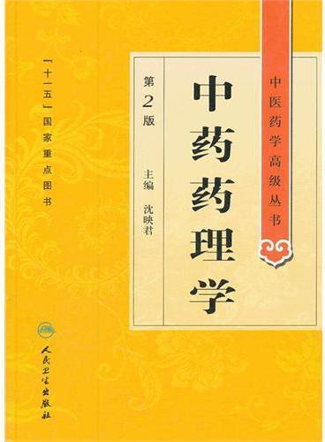 中医药学高级丛书——中药药理学(第2版)