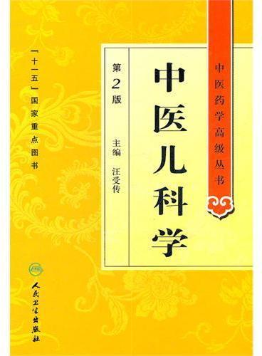 中医药学高级丛书——中医儿科学 第2版