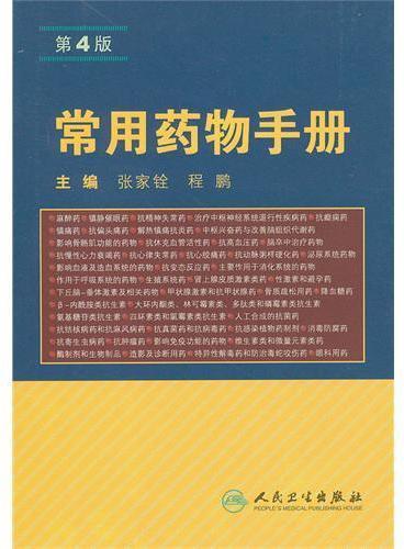 常用药物手册(第4版)