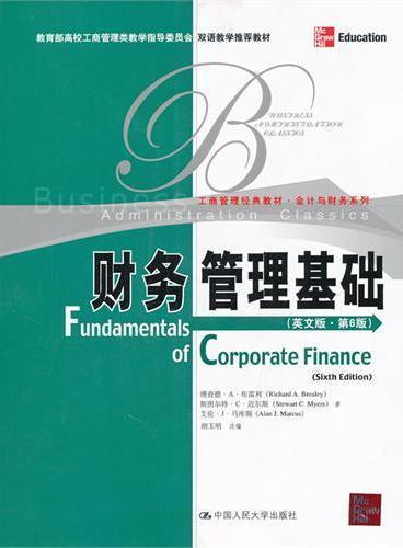 财务管理基础(英文版·第6版)(工商管理经典教材·会计与财务系列;双语教学推荐教材)