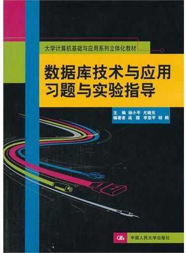 数据库技术与应用习题与实验指导(大学计算机基础与应用系列立体化教材)