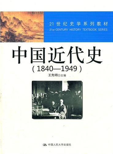 中国近代史(1840—1949)