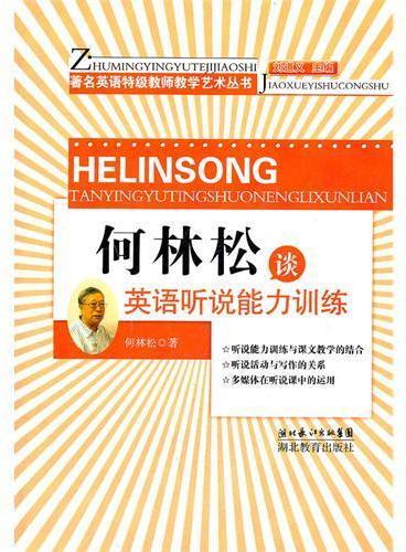 何林松谈英语听说能力训练