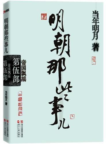 明朝那些事儿·第5部:帝国飘摇(经典再版)--当年明月全新修订,经典收藏版