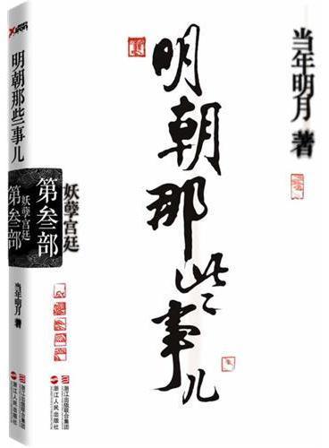 明朝那些事儿·第3部:妖孽宫廷(经典再版)--当年明月全新修订,经典收藏版