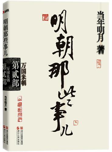 明朝那些事儿·第2部:万国来朝(经典再版)--当年明月全新修订,经典收藏版