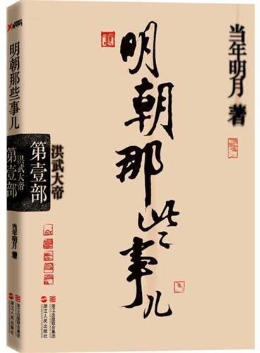 明朝那些事儿·第1部:洪武大帝(经典再版)--当年明月全新修订,经典收藏版