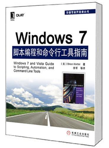 Windows7脚本编程和命令行工具指南(详尽讲解微软最新命令行自动化工具Windows PowerShell)