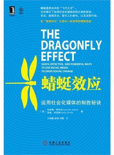 蜻蜓效应:运用社会化媒体的制胜秘籍(揭示运用社会化媒体的四大制胜秘诀)
