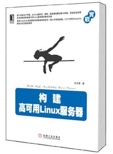 """构建高可用Linux服务器(《程序员》杂志""""2011年度十大最具技术影响力图书""""51CTO网站""""2011年度最受读者喜爱的原创IT技术图书"""")"""
